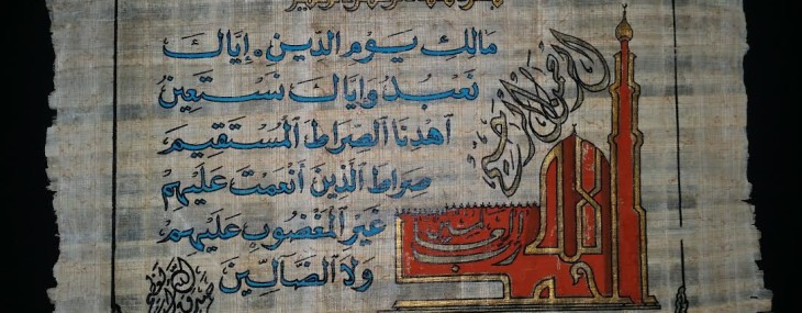 Framed Arabic Prayer on Papyrus!